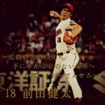 前田健太の成績で打撃の推移は?メジャーと日本の動画がすごい!